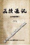 函授通讯  文学概论专辑二  7