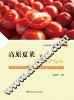 《高原夏菜绿色生产技术》张保军【pdf】插图