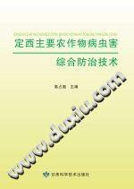 《定西主要农作物病虫害综合防治技术》高占彪【pdf】插图