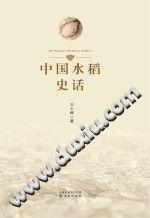 《中国水稻史话》岳玉峰【pdf】插图