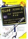 傻瓜必读:Access 97 for Windows 中文版