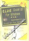 傻瓜必读:Excel 97 for Windows 中文版