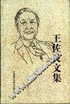 王佐良文集