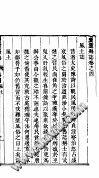 广灵县志  第6册  第4-6卷