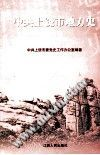 中共上饶市地方史  1925-1949