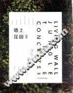 《景观设计书 墙上花园(2):墙体花园设计全球创新案例解析节能绿色建筑》童家林【pdf】插图