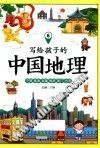 写给孩子的中国地理  6  宁夏  青海  新疆  香港  澳门  台湾