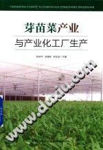 《芽苗菜产业与产业化工厂生产》张安华【pdf】插图