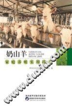 《奶山羊家庭养殖实用技术》西安乐民反刍动物研究所【pdf】插图