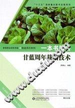 《一本书明白甘蓝周年栽培技术》肖万里【pdf】插图