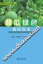 《甜瓜绿色高效栽培技术》王运强,郭凤领,张兴中【pdf】插图