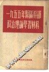 1955年县区干部政治理论学习材料