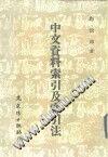 中文资料索引及索引法