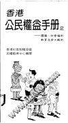 香港公民权益手册  2  国籍、社会福利、教育及劳工权利