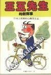 王五先生的新鲜事  日本上班族的心态及生活