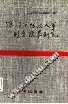 深圳市组织人事制度改革研究