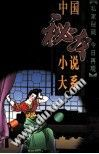 中国秘本小说大系  10  醋葫芦  绣鞋记  发财秘诀