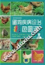 《蛋鸡疾病诊治彩色图谱》谷凤柱【pdf】插图
