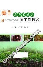 《魔芋高产栽培与加工新技术》王玲,杨谨【pdf】插图