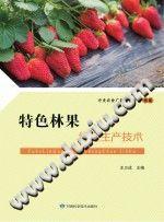 《特色林果绿色生产技术》王卫成【pdf】插图