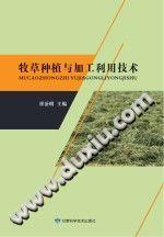 《牧草种植与加工利用技术》崔治明【pdf】插图