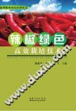 《辣椒绿色高效栽培技术》姚明华,李宁,王飞【pdf】插图