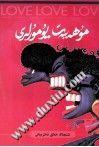 爱情幽默  维吾尔文