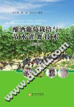 《酿酒葡萄栽培与节水灌溉技术(修订版)》李玉鼎,陈林,胡登吉【pdf】插图