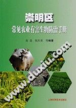 《崇明区常见农业有害生物防治手册》高益【pdf】插图