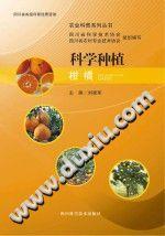 《科学种植柑橘》刘建军【pdf】插图