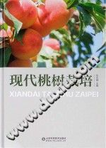 《现代桃树栽培》范永强【pdf】插图