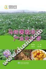 《马铃薯栽培与产业化经营》陈建林【pdf】插图