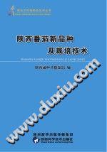 《陕西番茄新品种及栽培技术》陕西省种子管理站【pdf】插图