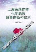 《上海蔬菜作物化学农药减量徐径和技术》丁国强【pdf】插图