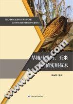 《旱地马铃薯、玉米种植实用技术》潘丽娟【pdf】插图