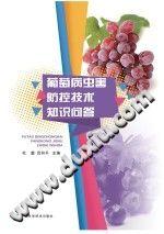 《葡萄病虫害防控技术知识问答》杜蕙,吕和平【pdf】插图