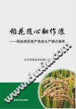 《稻花随心翻作浪》九江市农业农村局【pdf】插图