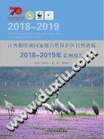 《江西鄱阳湖国家级自然保护区自然资源2018-2019年监测报告》刘观华【pdf】插图