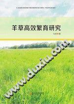 《羊草高效繁育研究》马甜【pdf】插图