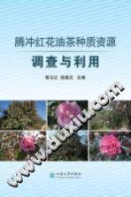《腾冲红花油茶种质资源调查与利用》郭玉红,徐德兵【pdf】插图