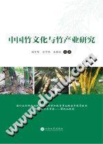 《中国竹文化与竹产业研究》杨宇明,谷中明,吴静波【pdf】插图