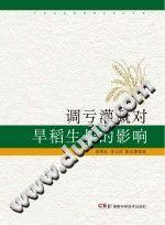 《调亏灌溉对旱稻生长的影响》姚帮松,张文萍,陈宏德【pdf】插图
