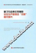"""《基于社会责任视角的安全生产管理及""""双赢""""模式研究》沈斌【pdf】插图"""