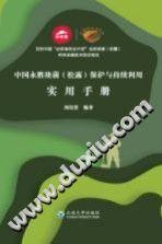 《中国永胜块菌(松露):保护与持续利用实用手册》刘培贵【pdf】插图