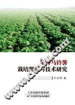 《冬种马铃薯栽培理论与技术研究》韦剑锋【pdf】插图