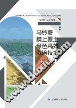 《马铃薯膜上覆土绿色高效栽培技术》杨来胜,王程【pdf】插图