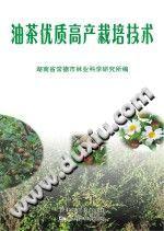 《油茶优质高产栽培技术》湖南省常德市林业科学研究所【pdf】插图