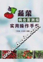 《蔬菜病虫害测报实用操作手册》丁国强,王桂英【pdf】插图
