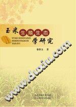 《玉米生殖生态学研究》徐洪文【pdf】插图