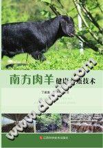 《南方肉羊健康养殖技术》丁建南,王东升【pdf】插图